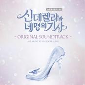 신데렐라와 네 명의 기사 OST